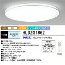 【送料無料】(HLDZG1862)NEC LEDシーリングライト(日本製) 14畳〜18畳用 昼光色 住宅照明器具(LED照明・調光10段階デジタル連調・リモコン付)【RCP】LIFELED'S HLDZG1862