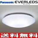 【送料無料】パナソニック LEDシーリングライト 6畳〜8畳用 調光・調色機能付 リモコン付 LED照明器具【RCP】 LSEB1069