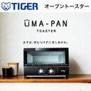 【送料無料】【KAE-G13N(K)】タイガー オーブントースター うまパントースター やきたて う ...