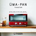 【送料無料】【KAE-G13N(R)】タイガー オーブントースター うまパントースター やきたて うまパン 旨パントースター【RCP】TIGER UMA-PAN KAE-G13N-R