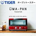 【送料無料】【KAE-G13N(R)】タイガー魔法瓶 オーブントースター やきたて 旨パントースター【RCP】TIGER KAE-G13N-R