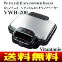 【送料無料】【VWH-200(K)】ビタントニオ(Vitantonio) ワッフル&ホットサンドベーカ