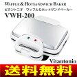 【送料無料】【VWH-200(W)】ビタントニオ(Vitanonio) ワッフル&ホットサンドベーカー(ワッフルメーカー・ホットサンドメーカー)【RCP】 VWH-200-W