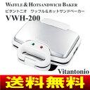 【送料無料】【VWH-200(W)】ビタントニオ(Vitantonio) ワッフル&ホットサンドベーカ