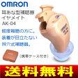 【送料無料】【AK-04】オムロン(OMRON) 耳あな型補聴器 イヤメイト 軽度難聴の方にオススメ【RCP】 AK-04