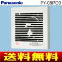 【期間限定ポイント2倍】【送料無料】パナソニック(Panasonic) パイプファン 排気形・プラグコード付【RCP】排気・プロペラファン FY-08PD9