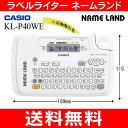 【送料無料】カシオ ネームランド(NAME LAND)【RCP】ラベルプリンタ KL-P40-WE