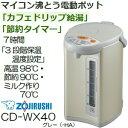 【送料無料】CD-WX40(HA)象印 マイコン沸とう 電動ポット(沸騰ジャーポット、電動ポット) 容量4.0L【RCP】 CD-WX40-HA