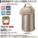 【送料無料】WSP-30(N)電気ポット 電気保温エアーポット(電気エアーポット)非沸とうタイプ 容量3.0L【RCP】ピーコック魔法瓶工業(Peacock) WSP-30-N
