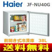 【送料無料】Haier(ハイアール) 1ドア冷凍庫[小型冷凍庫、ミニ冷凍庫、家庭用フリーザー] 前開き 直冷式 38リットル【RCP】 JF-NU40G-S