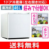【送料無料】冷蔵庫 小型冷蔵庫(1ドア冷蔵庫) 右開きにも左開きにもつけかえできる便利な直冷式冷蔵庫 新生活(一人暮らし)に 46リットル(L)【RCP】 WR-1046