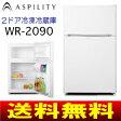 【代引不可】【送料無料】2ドア冷凍冷蔵庫 90L 小型冷蔵庫 新生活(一人暮らし)に最適【RCP】【02P09Jul16】ASPILITY WR-2090