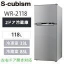【代引不可】【送料無料】【WR-2118SL】2ドア冷凍冷蔵庫 118L 小型冷蔵庫 新生活(一人暮らし)に最適 左右ドア開き対応【RCP】エスキュービズム シルバー色 WR-2118(SL)