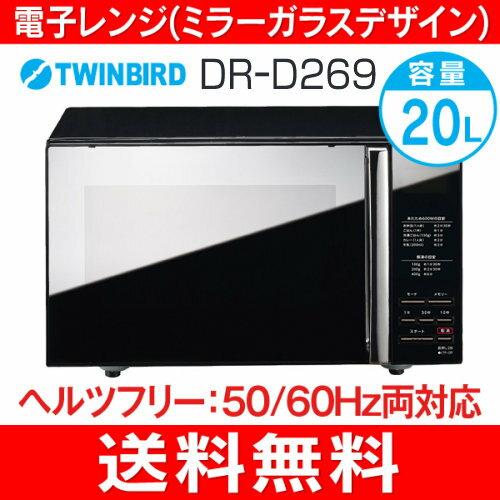 12/6入荷予定【送料無料】(DRD269B)スタイリッシュなミラーガラス フラット電子レンジ(単機能/ヘルツフリー) ゆったり庫内容量20L【RCP】ツインバード(TWINBIRD) DR-D269B