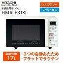 【送料無料】日立(HITACHI) 電子レンジ(ヘルツフリー) 単機能電子レンジ フラット