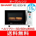 【送料無料】RE-S5D(W)シャープ オーブンレンジ(電子レンジ/オーブントースター) 庫内容量15L【RCP】SHARP RE-S5D-W