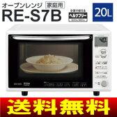 【送料無料】SHARP(シャープ) オーブンレンジ(電子レンジ/オーブントースター) 庫内容量20L【RCP】 RE-S7B-W