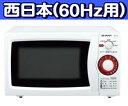 【送料無料】シャープ(SHARP) 電子レンジ(西日本60Hz専用)単機能電子レンジ ゆったり庫内容量 20L【RCP】 ハイパワー700W RE-T3-W6