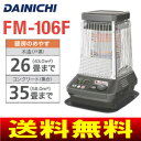 【送料無料】【FM-106F(H)】ダイニチ(DAINICH) 業務用石油ストーブ FMシリーズ 木