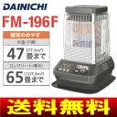 【送料無料】【FM-196F(H)】ダイニチ(DAINICH) 業務用石油ストーブ FMシリーズ 木...
