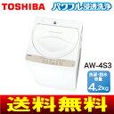 【送料無料】東芝(TOSHIBA) 全自動洗濯機 風乾燥機能付き・パワフル浸透洗浄 容量4.2kg 新生活に最適(一人暮らし・単身赴任)【RCP】 AW-4S3(W)