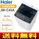【お取り寄せ】【送料無料】【JW-C45(K)】Haier(ハイアール) 全自動洗濯機(ステンレス槽) 風乾燥機能付き 容量4.5kg 新生活(一人暮らし用・単身赴任)に最適【RCP】 JW-C45A-K