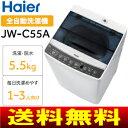 【お取り寄せ】【送料無料】【JW-C55(K)】Haier(ハイアール) 全自動洗濯機(ステンレス槽) 風乾燥機能付き 容量5.5kg 新生活(一人暮らし用・夫婦)に最適【RCP】 JW-C55A-K