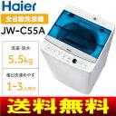 【お取り寄せ】【送料無料】【JW-C55(W)】Haier(ハイアール) 全自動洗濯機(ステンレス槽) 風乾燥機能付き 容量5.5kg 新生活(一人暮らし用・夫婦)に最適【RCP】 JW-C55A-W