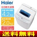 【送料無料】Haier(ハイアール) 風乾燥機能付き全自動洗濯機(ステンレス槽採用、節水タイプ) 4.2kg 新生活(一人暮らし・単身赴任)に最適【RCP】 JW-K42M-W