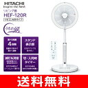 【送料無料】【HEF120R】日立 微風(うちわ風)扇風機(リビング扇・サーキュレーター・送風機)リモコン・チャイルドロック付き 30cm 8枚羽根タイプ【RCP】(HITACHI) HEF-120R
