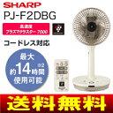 【送料無料】PJ-F2DBG(C)シャープ プラズマクラスター扇風機 3Dファン(DC扇風機・DCサ