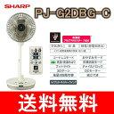 【送料無料】PJ-G2DBG(C)シャープ プラズマクラスター扇風機 3Dファン(DC扇風機・DCサーキュレーター・DCモーター) コードレス対応(充電式)【RCP】SHARP PJ-G2DBG-C