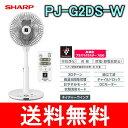 【送料無料】PJ-G2DS(W)シャープ プラズマクラスター扇風機 3Dファン(DC扇風機・DCサーキュレーター・DCモーター) 省エネ・衣類乾燥【RCP】SHARP PJ-G2DS-W