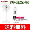 【送料無料】[PJ-G3AS(W)]シャープ(SHARP) リビング扇風機 リモコン付 ホワイト系 高濃度プラズマクラスター7000搭載 【RCP】 PJ-G3AS-W