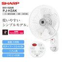 【送料無料】PJ-H3AK(W) シャープ 壁掛け扇風機 リ...