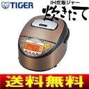 【送料無料】【JKT-B181TD】タイガー魔法瓶(TIGER) IH炊飯ジャー(IH炊飯器) 炊きたて 1升炊き(10合炊き)【RCP】 JKT-B181-TD