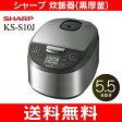 【送料無料】シャープ(SHARP) 炊飯器(電気炊飯器、炊飯ジャー) 1.0L(5.5合炊き)【RCP】【02P01May16】 KS-S10J-S