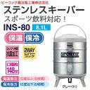 【送料無料】ピーコック魔法瓶工業 ステンレスキーパー(ジャグ/水筒/タンク)広口タイプ 容量(8.1L)【RCP】グレー INS-80(H)