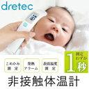 【送料無料】体温計 赤ちゃんに最適 非接触 こめかみ1秒検温 肌に触れないため衛生的【RCP】ドリテック dretec ブルー TO-401BL