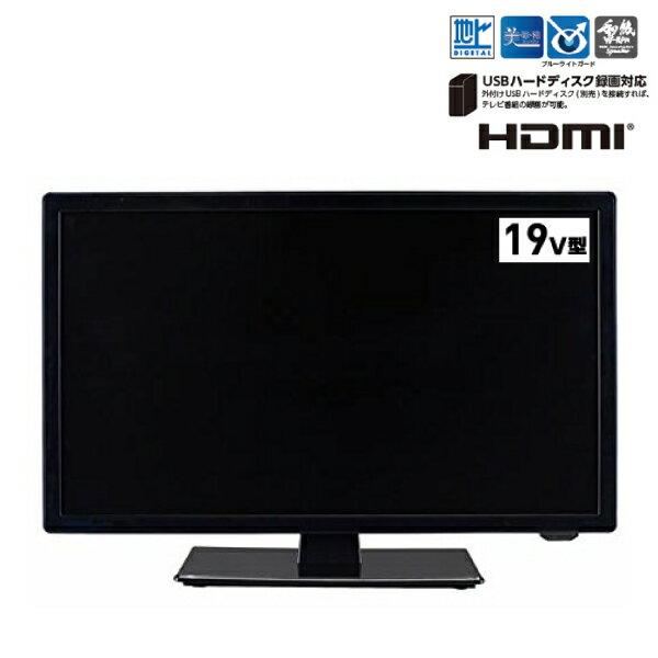 【送料無料】液晶テレビ 19型 地デジのみ 外付けハードディスク録画対応 19インチ【RCP】 液晶TV19型
