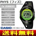 【おまけ付】【送料無料】PHYS(フィズ) スポーツ用腕時計(CASIO)【RCP】カシオ STR-300J-1AJF