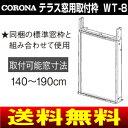 【送料無料】CORONA(コロナ) 窓用エアコン用延長枠(テラス窓用取付枠)【RCP】 WT-8