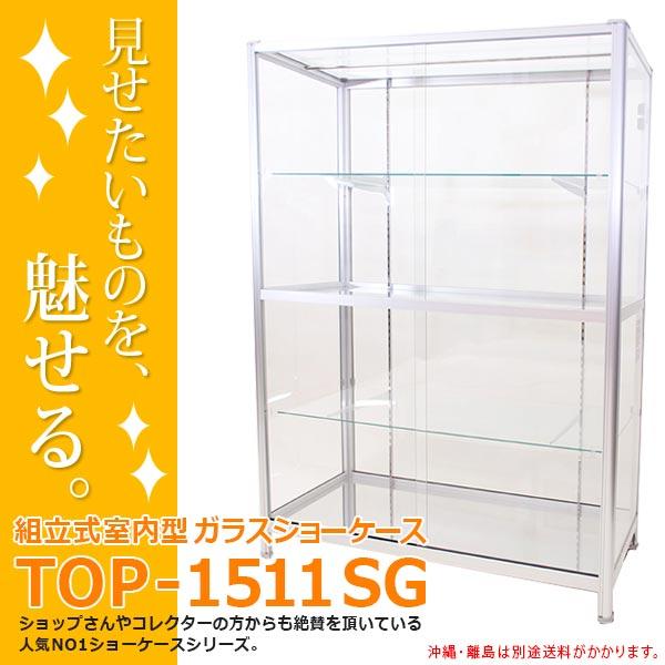 コレクションケース TOP-1511SG(TOP-1511SG+ガラス棚板3枚付き) 最高級バージョン