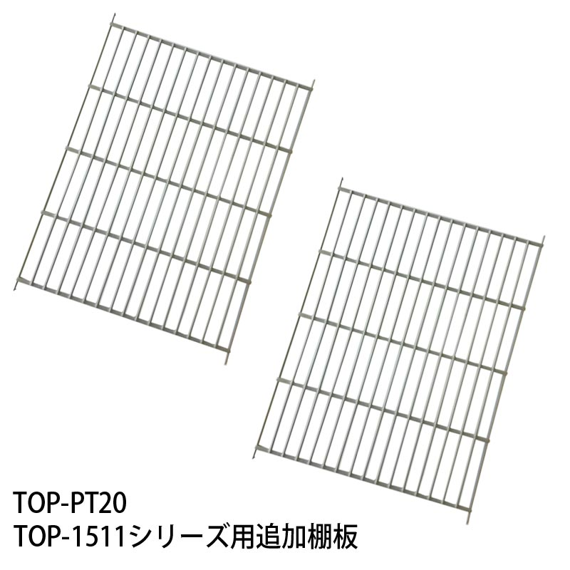 追加棚板2枚セット(TOP-1511用) TOP-PT20 TOPCREATE(トップクリエイト)