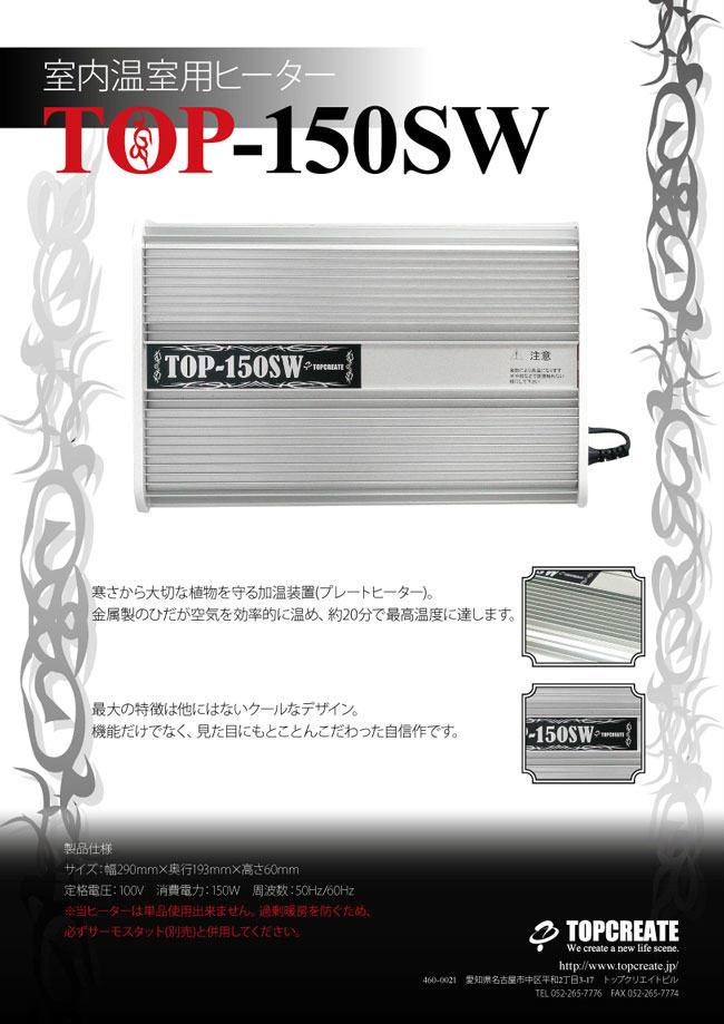 園芸用ヒーター TOP-150SW 送料激安 TOPCREATE(トップクリエイト) - ウインドウを閉じる