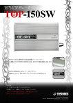 園芸用ヒーター TOP-150SW 送料激安 TOPCREATE(トップクリエイト)