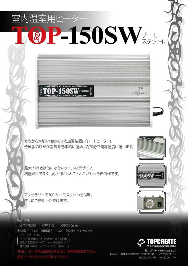 園芸用ヒーター サーモスタット付き TOP-150SWS 送料激安 TOPCREATE(トップクリエイト) - ウインドウを閉じる