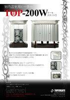 園芸用ヒーター サーモスタット付き TOP-200W 送料激安 TOPCREATE(トップクリエイト)