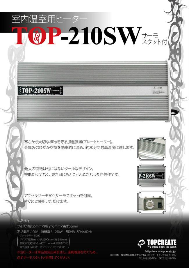 園芸用ヒーター サーモスタット付き TOP-210SWS 送料激安 TOPCREATE(トップクリエイト) - ウインドウを閉じる