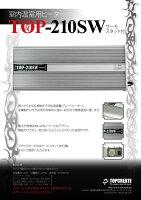 園芸用ヒーター サーモスタット付き TOP-210SWS 送料激安 TOPCREATE(トップクリエイト)